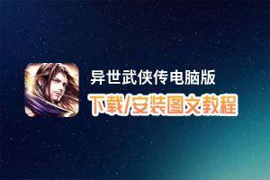 异世武侠传电脑版_电脑玩异世武侠传模拟器下载、安装攻略教程