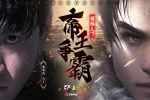 《天下长安-帝王道》安卓全平台首发