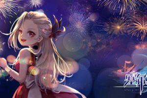 庆典喜悦《塞尔之光》全新活动金秋烟花祭上线