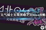 《元气骑士》无垠黑暗之主怎么打 隐藏boss无垠黑暗之主介绍