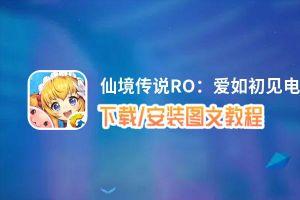 仙境传说RO:爱如初见电脑版_电脑玩仙境传说RO:爱如初见模拟器下载、安装攻略教程