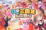 仙境傳說RO手游迎來三周年紀念日,特別短片公開!