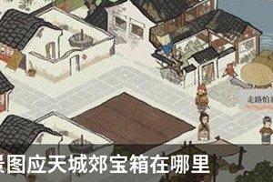 江南百景图应天城郊宝箱在哪里?江南百景图应天城郊宝箱位置一览