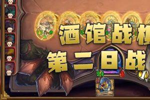 《炉石传说》战棋组队冲分赛第二日 啦啦啦第一晋级