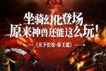 《天下长安-帝王道》坐骑幻化登场,原来神兽还能这么玩!