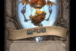 《炉石传说》热气球卡牌效果介绍 巨龙降临中立普通随从热气球