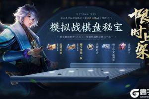 《王者荣耀》手游模拟战棋盘秘宝活动 棋盘秘宝活动福利内容一览
