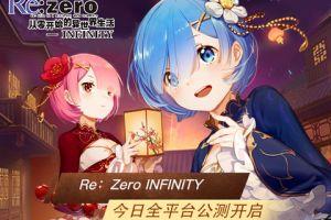 异世界冒险开启!《Re:Zero-INFINITY》手游全平台正式公测
