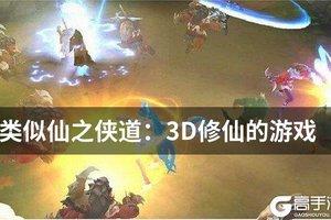游戲合集類似仙之俠道:3D修仙的游戲