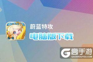 蔚藍特攻電腦版下載 電腦玩蔚藍特攻模擬器推薦