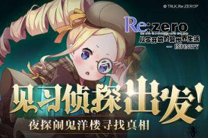 《Re:Zero-INFINITY》B站有獎解謎活動即將上線