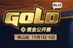 炉石传说黄金公开赛佛山站9月13日开启报名