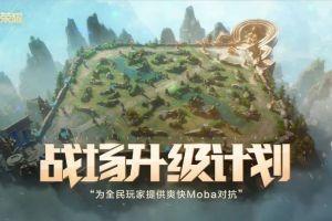 《王者荣耀》新版本明日上线,战场升级计划即将启动