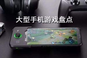 大型手机游戏