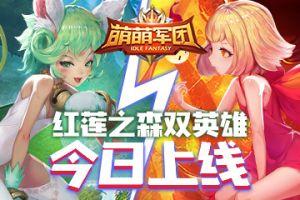 性感野貓&爆裂火女 《萌萌軍團》雙英雄今日上線