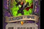 《炉石传说》瓦迪瑞斯·邪噬卡牌效果介绍 巨龙降临术士传说随从瓦迪瑞斯·邪噬