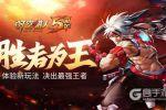 """新玩法""""胜者为王""""上线  《时空猎人》最强王者之战打响"""