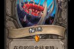 《炉石传说》舒玛卡牌效果介绍 巨龙降临中立传说随从