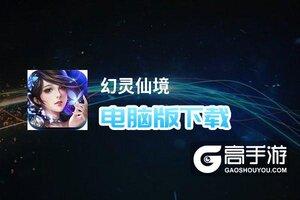 幻灵仙境电脑版下载 幻灵仙境电脑版安卓模拟器推荐