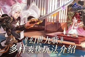 多重对战玩法乐趣无限,《幻世九歌》7月29日正式开测