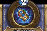 《炉石传说》战士传说级任务卡牌介绍 侵入系统卡牌效果介绍
