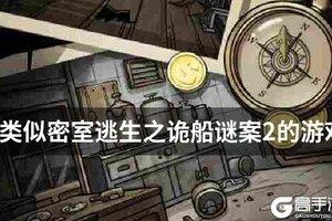 游戏合集类似密室逃生之诡船谜案2的游戏