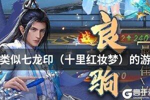 游戏合集类似七龙印(十里红妆梦)的游戏