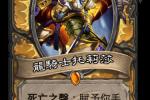 《炉石传说》龙骑士托莉莎卡牌效果介绍 巨龙降临骑士传说随从