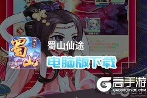 蜀山仙途电脑版下载 蜀山仙途电脑版安卓模拟器推荐