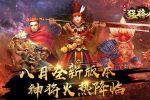 《三國猛將傳》八月重大更新 全新神將火熱降臨