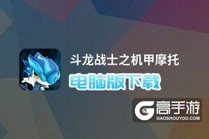 斗龙战士之机甲摩托电脑版下载 斗龙战士之机甲摩托电脑版的安装使用方法