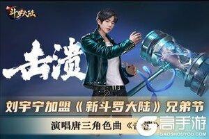 刘宇宁唐三主题曲《击溃》上架 《新斗罗大陆》今日新版本上线