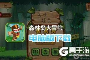 森林岛大冒险电脑版下载 最全森林岛大冒险电脑版攻略