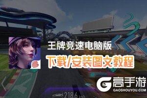 王牌竞速电脑版 电脑玩王牌竞速模拟器下载、安装攻略教程