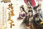 共谋天下 《三国群英传-霸王之业》玩家线下交流会北京站启动