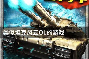 类似坦克风云OL的游戏