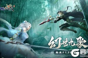 《幻世九歌》一人九灵协助战斗,打造极致PVP体验!