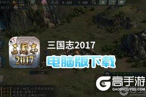三国志2017电脑版下载 电脑玩三国志2017模拟器哪个好?