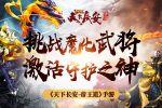 《天下长安-帝王道》挑战魔化武将,激活守护之神!