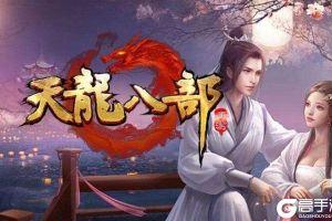 角色扮演手游《天龙八部手游》开新服  数万玩家已更新最新版