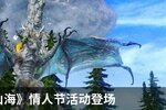 《妄想山海》情人节更新内容一览 情人节活动登场