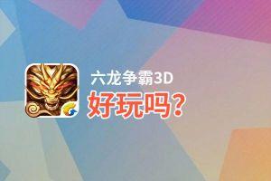 六龙争霸3D好玩吗?六龙争霸3D好不好玩评测