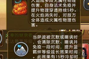 《航海王启航》突破萨波迎来专属珠宝加强 攻击稳定性大幅提升