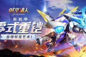 """《时空猎人》新机甲""""零式重铠"""",超多功能花式推图!"""