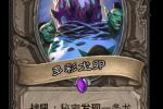 《炉石传说》多彩龙卵卡牌效果介绍 巨龙降临中立史诗随从多彩龙卵