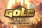 《炉石传说》黄金公开赛大师组上海站落幕 RNGLeaoh夺冠
