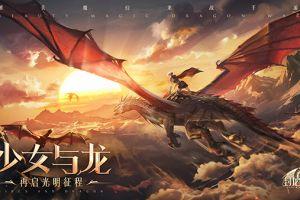 《封龙战纪》战宠飞升版本8月15日正式上线