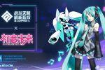 元气歌舞士气高昂!#COMPASS × 初音未来联动正式开启!