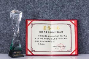 """精细化运营备受肯定 游族网络旗下两款产品获海内外""""最受欢迎游戏"""""""