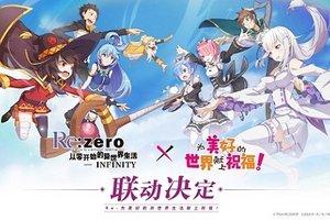 《Re:Zero-INFINITY》x《为美好的世界献上祝福》明日上线